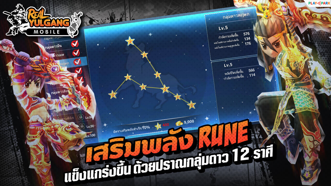 Game Feature Real Yulgang Mobile