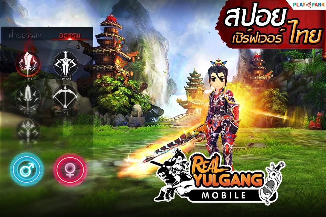 Real Yulgang Mobile Blademan (ดาบ)