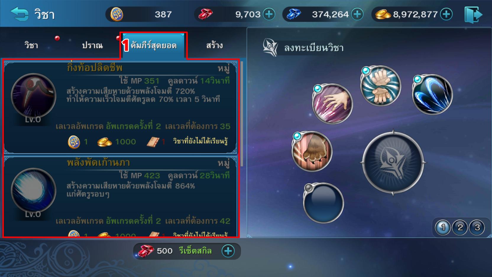Function วิชา - Real Yulgang Mobile